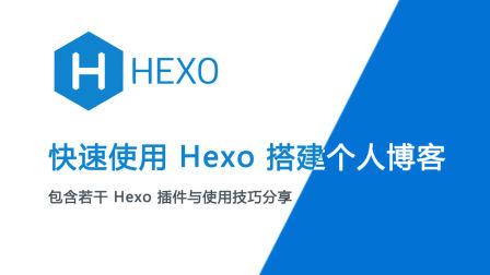 快速使用 Hexo 搭建个人博客 #014 - Hexo 其他资源的介绍与分享