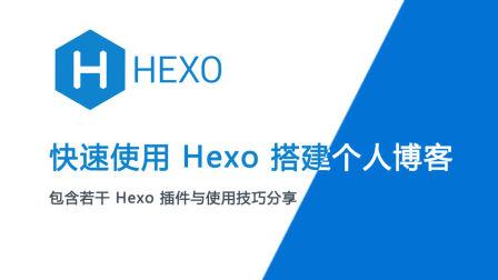 快速使用 Hexo 搭建个人博客 #012 - 多个博客统计系统的接入方案分析