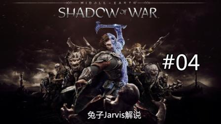 《中土世界:战争之影》04 酣战戒灵 剧情实况【兔子Jarvis】