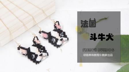 【魏家淘宝】A0700201【法国斗牛犬】材料包串珠视频教学