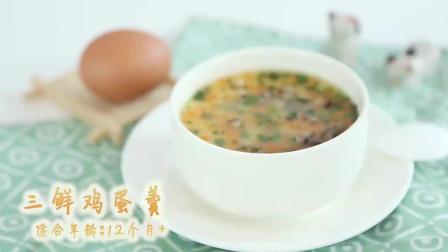 蔬菜蒸蛋羹的做法之进击的中国美食节目