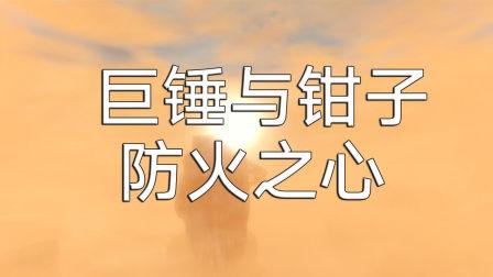 【明眸】巨锤与钳子、防火之心