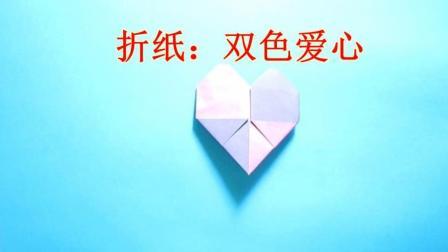 儿童手工折纸 双色爱心折纸