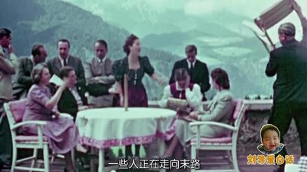 二战全史实况视频: 希特勒和艾娃珍贵生活镜头揭秘, 少有的搞笑一面! 9