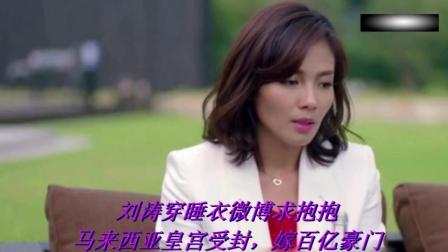 刘涛穿睡衣微博求抱抱, 马来西亚皇宫受封, 嫁百