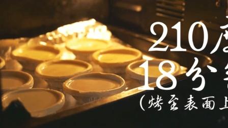揭秘完整版蛋挞液配方, 原来成本只要2元钱, 比外面卖的还要好吃