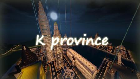 番茄【K province K省】K-BeN全员耗时61天打造-我的世界Minecraft