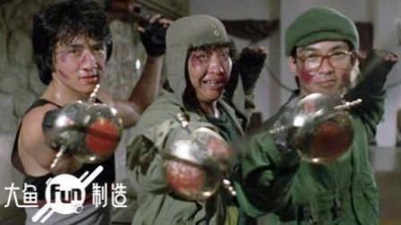 洪金宝成龙元彪铁三角, 堪称香港银幕上最精彩的兄弟组合 #大鱼FUN制造#