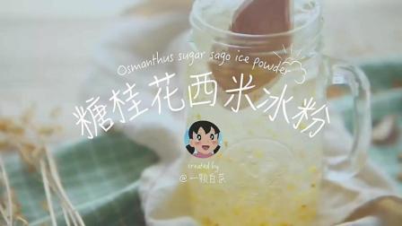 糖桂花西米冰粉的做法之进击的中国美食节目
