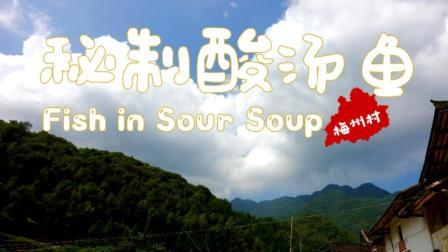 秘制酸汤鱼--梅州村舌尖美食Fish in sour soup☆航拍中国★旅行遇见☆