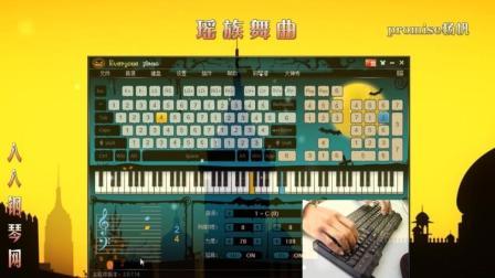 瑶族舞曲-EOP键盘钢琴免费五线谱数字简谱下载