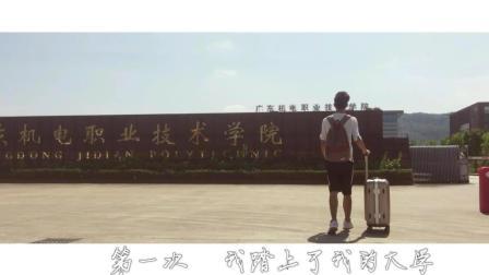 广东机电职业技术学院-机电六神偷-校园MV