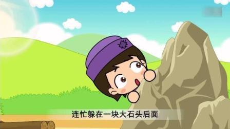 《阿里巴巴和四十大盗》儿童动画故事