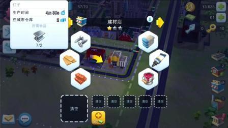 欣儿游戏实况: 模拟城市我是市长5