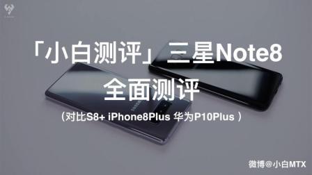 「小白测评」三星Note8 全面测评(对比S8+ iPhone8Plus 华为P10Plus )