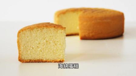 海綿蛋糕 全蛋打發  sponge cake