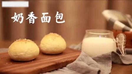 教你在家自制【奶香麵包】, 超級香!