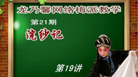 龙乃馨网络梅派教学第21期【浣纱记】第19讲