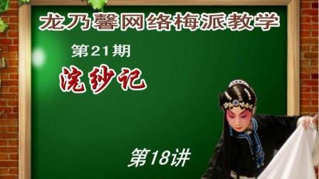 龙乃馨网络梅派教学第21期【浣纱记】第18讲