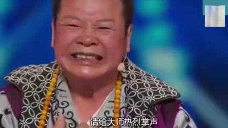 长相喜庆的中国功夫大师, 挑战美国达人秀, 这表演让评委不淡定了