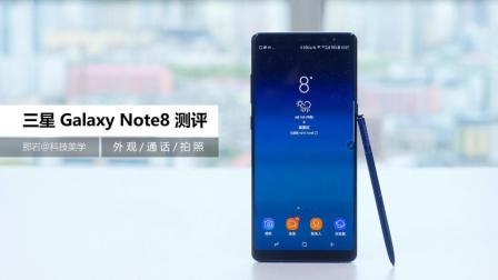 「科技美学」三星 Galaxy Note8 测评 对比iPhone8 S8+
