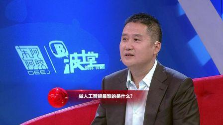 """荷福控股集团董事长周锦霆:人工智能有""""虚火""""? 171014"""