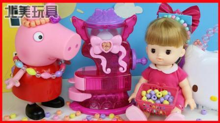 小猪佩奇洋娃娃用自动串珠机玩具手工做项链!