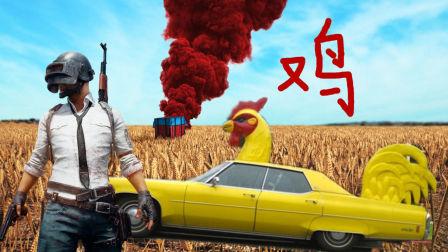 绝地求生大逃杀笑尿集锦第一期,杰西农村鸡车队