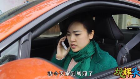 前妻刚拿到驾照, 就打电话通知我走路要当心