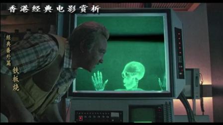 84年经典搞笑喜剧港片《铁板烧》精彩片段 3.9