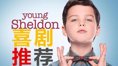 喜剧推荐: 《少年谢尔顿》比《生活大爆炸》还好看的拽萌谢耳朵养成史!