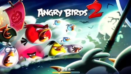 愤怒的小鸟2【113期】愤怒的小鸟更新版本! 家族战争积分