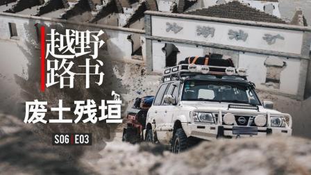 《越野路书》第六季03-废土残垣-萝卜报告
