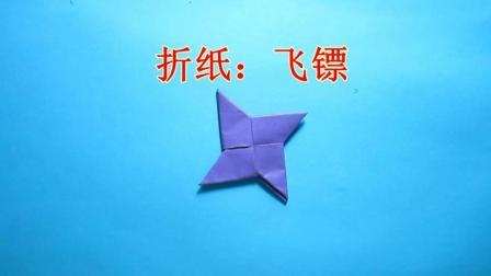 儿童手工折纸 飞镖折纸