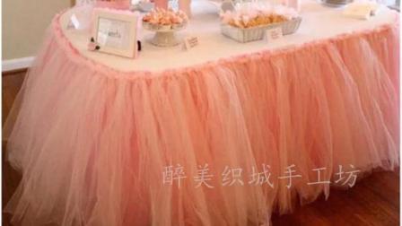 醉美织城手工坊甜品台桌围纱制作视频宝宝周岁餐椅围纱新手视频毛线的编织过程