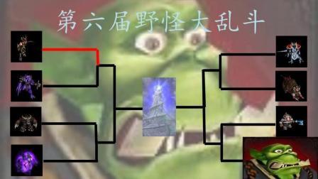 【小苦工解说】 魔兽争霸娱乐节目野怪大乱斗第六季 大脚野人 VS 虚无行者