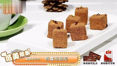 甜点控: 低调的奢华松露布朗尼蛋糕