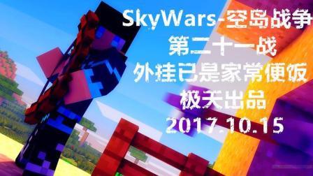 〔极冰〕SkyWars-空岛战争#第二十一战#外挂已是家常便饭 我的世界★Minecraft