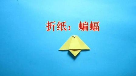 儿童手工折纸 蝙蝠折纸