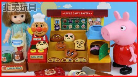 面包超人的面包店儿童玩具故事, 超好玩!