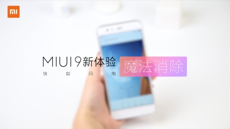 MIUI9新体验-魔法消除