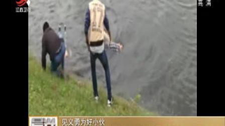 江西资溪县: 见义勇为好小伙 两名儿童落水初中生英勇救人