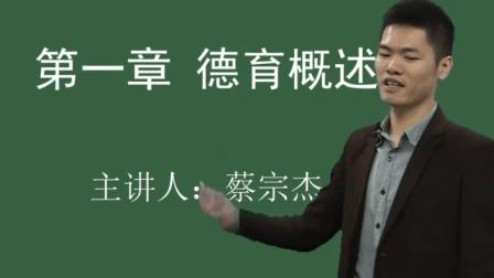 2018广西教师招聘考试-德育工作基础知识-蔡宗杰