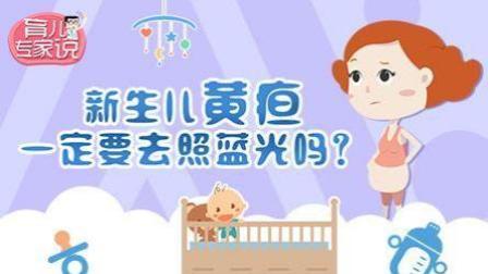 育儿专家说|黄疸严重导致脑瘫 什么情况一定要照蓝光?