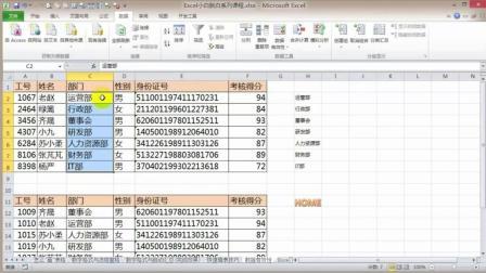 Excel数据有效性 excel表格的基本操作如何做表格excel表格的基本操作视频精选36个技巧
