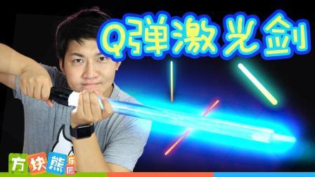【生活大玩家】第14集 科幻武器Q弹光剑