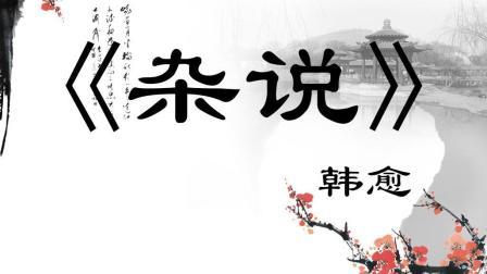 《杂说》-韩愈, 国学经典传统文化历史名著带子朗读, 幼儿教育