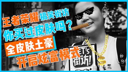 王者荣耀搞笑街访:你买皮肤吗 小学生集体败阵
