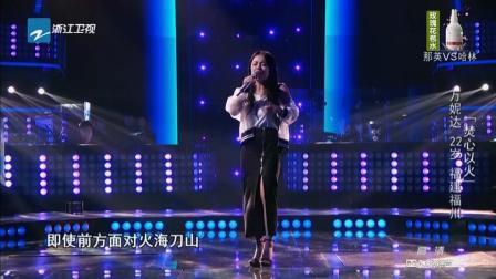 万妮达《焚心以火》-中国顶级女Rapper-【超好听】From中国好声音[高清版]