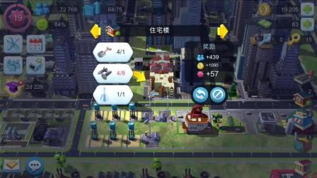 欣儿手游实况: 模拟城市我是市长7